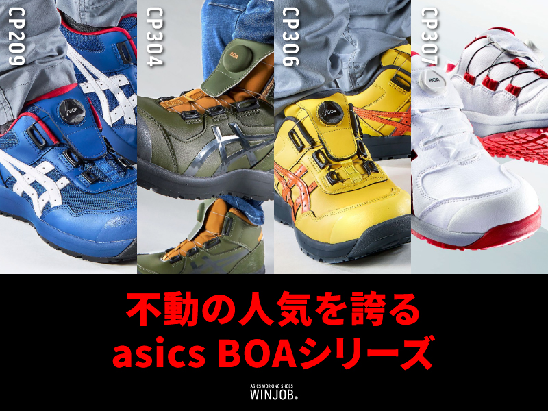 asics BOAseries