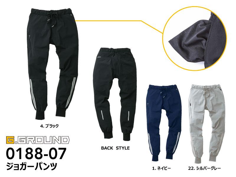 sowa 0188-07 ジョガーパンツ スペック