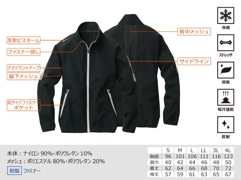 sowa 0188-00 長袖ブルゾン スペック