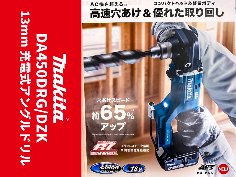 DA450DRG DZK 13mm充電式アングルドリル