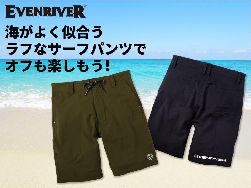 大人の夏パンツと言えばサーフパンツ!!