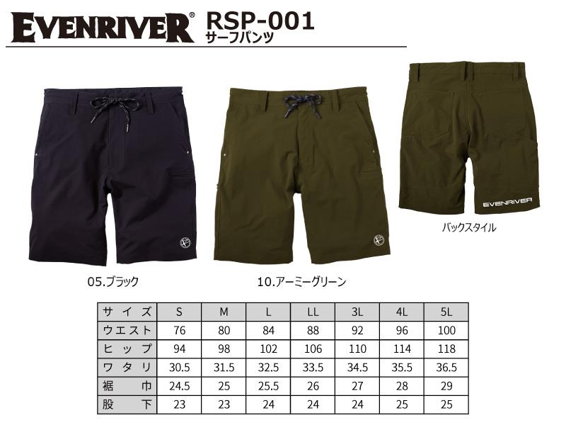 RSP-001 カラーバリエーション